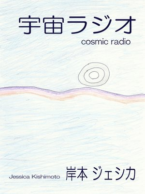 cover image of 宇宙ラジオ