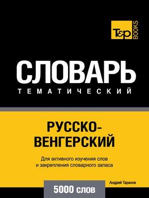 cover image of Vocabulaire Russe-Hongrois pour l'autoformation--5000 mots