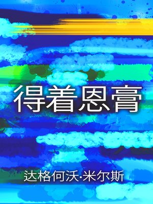 cover image of 拓建教會