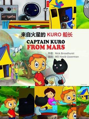 cover image of 来自火星的Kuro船长