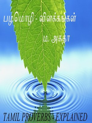 cover image of Tamil Proverbs explained