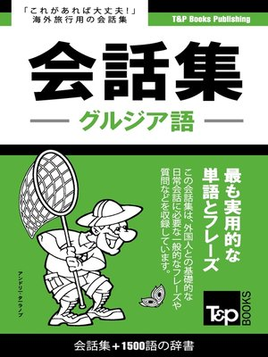 cover image of グルジア語会話集1500語の辞書