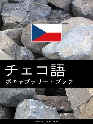 cover image of チェコ語のボキャブラリー・ブック