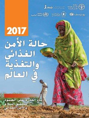 cover image of حالة الأمن الغذائي والتغذية في العالم 2017. بناء القدرة على الصمود لتحقيق السلام والأمن الغذائي
