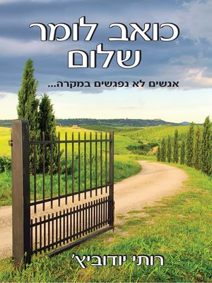 cover image of I Hate to Say Goodbye (Hebrew version) כואב לומר שלום