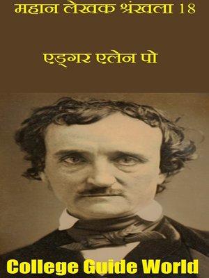 cover image of महान लेखक श्रंखला 18