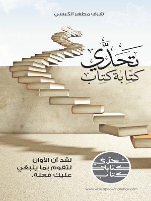 cover image of تحدّي كتابة كتاب