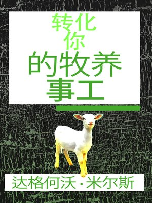 cover image of 转化你的牧养事工