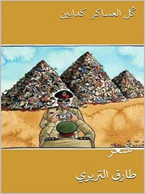 cover image of كُل العساكر كدابين