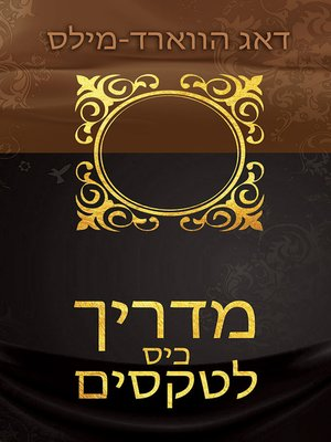 cover image of מדריך כיס לטקסים
