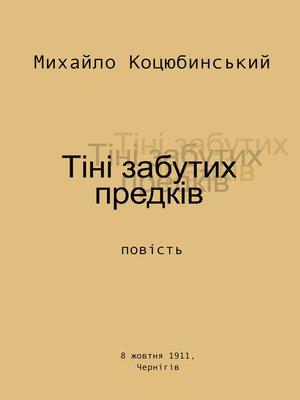 cover image of Тіні забутих предків