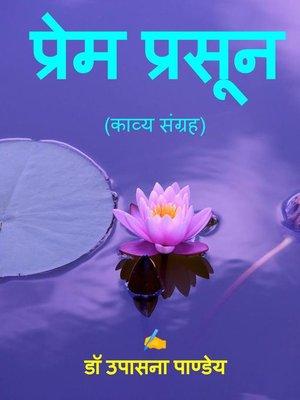 cover image of प्रेम प्रसून (काव्य संग्रह)