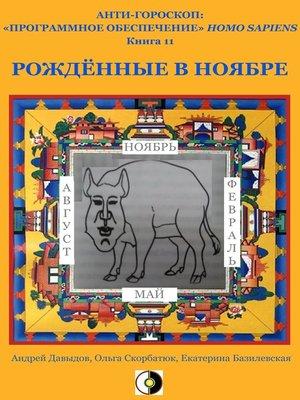 cover image of Рождённые В Ноябре