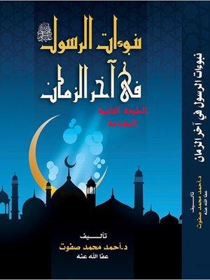 cover image of نبوءات الرسول في آخر الزمان / الطبعة الثانية / المقدمة