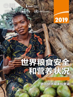 cover image of 世界粮食安全和营养状况 2019