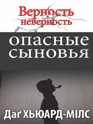 cover image of Опасные сыновья