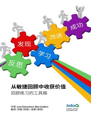 cover image of 从敏捷回顾中收获价值