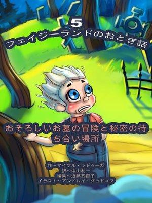cover image of フェイジーランドのおとぎ話 5巻