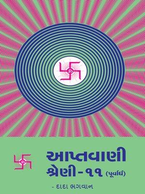 cover image of આપ્તવાણી-૧૧ (પૂર્વાર્ધ) (In Gujarati)