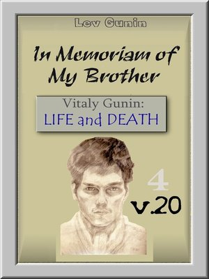 cover image of In Memoriam of My Brother. Vitaly Gunin