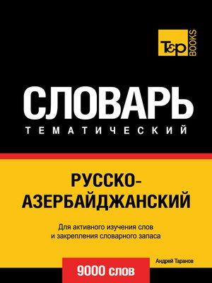 cover image of Vocabulaire Russe-Azéri pour l'autoformation--9000 mots