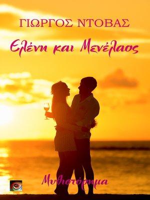 cover image of Ελένη & Μενέλαος