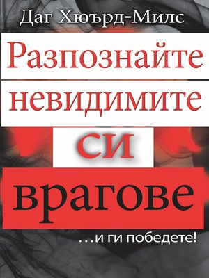 cover image of Разпознайте невидимите си врагове ...и ги победете!