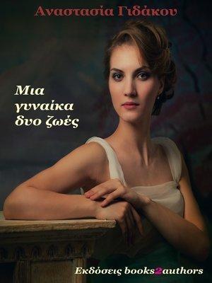 cover image of Μία γυναίκα, δυο ζωές