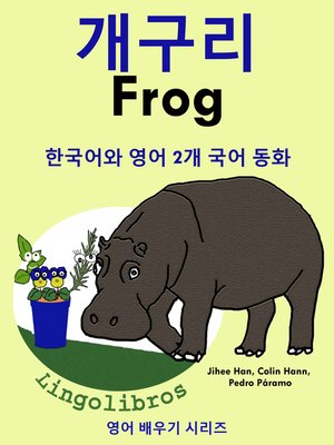 cover image of 한국어와 영어 2개 국어 동화
