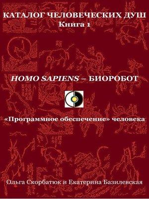 cover image of Homo sapiens