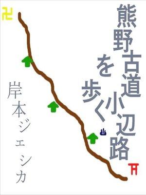 cover image of 熊野古道小辺路を歩く
