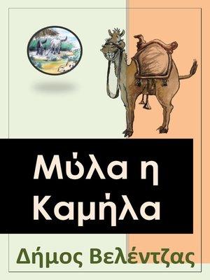 cover image of Μύλα η Καμήλα