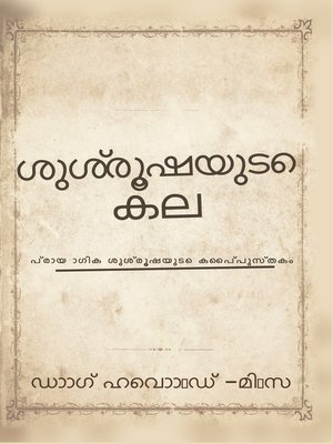 cover image of ശുശ്രൂഷയുടെ കല