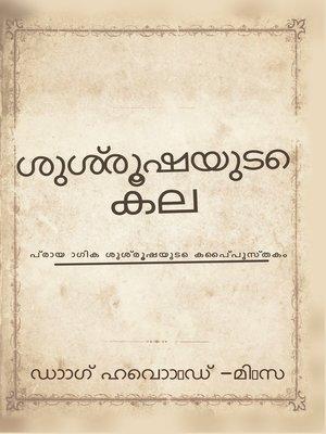 cover image of ശുശ്രൂഷയുടെ കല