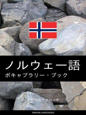 cover image of ノルウェー語のボキャブラリー・ブック
