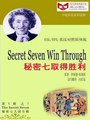 cover image of Secret Seven Win Through 秘密七取得胜利 (ESL/EFL 英汉对照简体版)