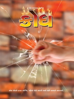 cover image of Anger (In Gujarati)