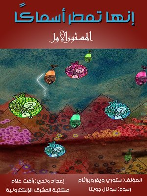 cover image of إنها تمطر أسماكًا
