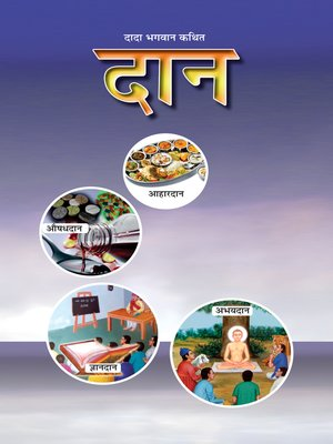 cover image of दान (In Hindi)