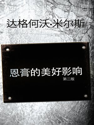 cover image of 恩膏的美好影响