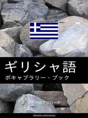 cover image of ギリシャ語のボキャブラリー・ブック