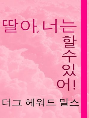cover image of 딸아, 너는 할 수 있어!