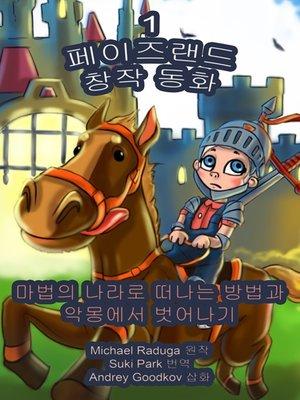 cover image of 페이즈랜드 창작 동화
