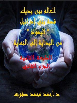cover image of العالم بين يديك