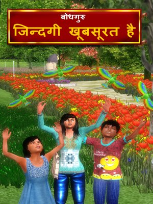 cover image of Life is beautiful (Hindi)
