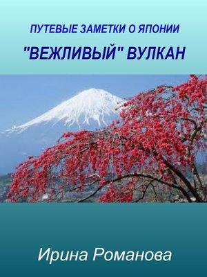 cover image of Вежливый