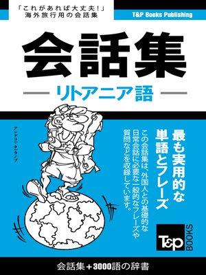 cover image of リトアニア語会話集3000語の辞書