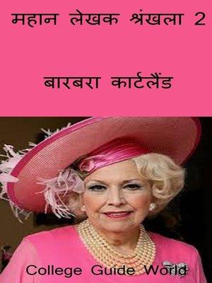 cover image of महान लेखक श्रंखला 2