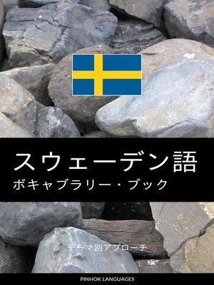 cover image of スウェーデン語のボキャブラリー・ブック