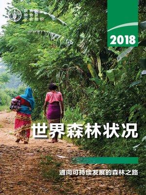 cover image of 2018年世界森林状况